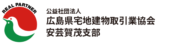 (公社)広島県宅地建物取引業協会 安芸賀茂支部